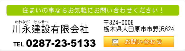 川永建設有限会社へのお問い合わせ